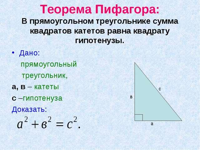 Теорема Пифагора: В прямоугольном треугольнике сумма квадратов катетов равна...