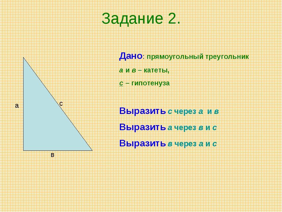 Задание 2. а в с Дано: прямоугольный треугольник а и в – катеты, с – гипотену...