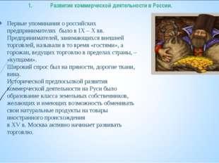 1.Развитие коммерческой деятельности в России. Первые упоминания о российски
