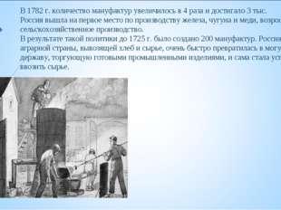В 1782 г. количество мануфактур увеличилось в 4 раза и достигало 3 тыс. Росси