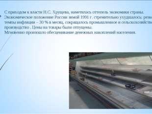 С приходом к власти Н.С. Хрущева, наметилась оттепель экономики страны. Эконо