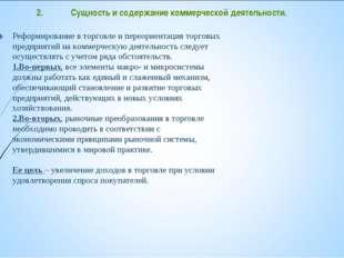 2.Сущность и содержание коммерческой деятельности. Реформирование в торговле