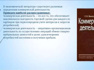 В экономической литературе существуют различные определения коммерческой деят