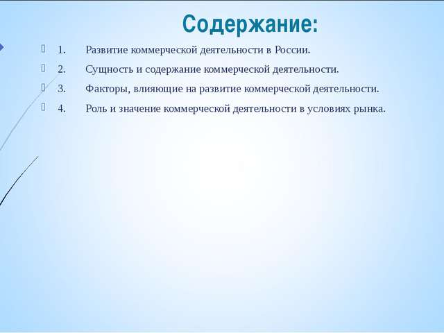 Содержание: 1.Развитие коммерческой деятельности в России. 2.Сущность и сод...