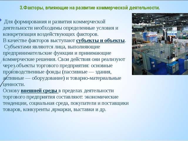 3.Факторы, влияющие на развитие коммерческой деятельности. Для формирования и...