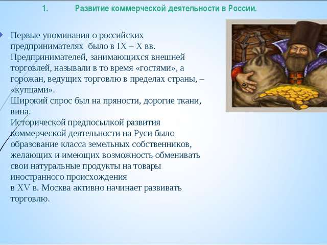 1.Развитие коммерческой деятельности в России. Первые упоминания о российски...