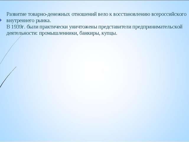 Развитие товарно-денежных отношений вело к восстановлению всероссийского вну...