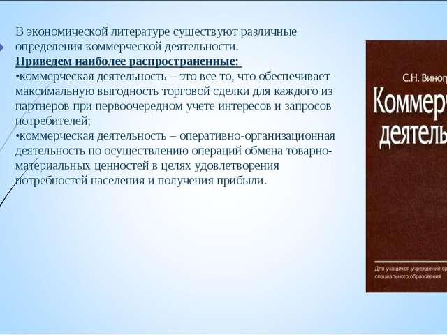 В экономической литературе существуют различные определения коммерческой деят...