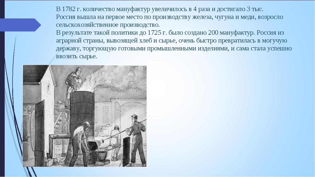 В 1782 г. количество мануфактур увеличилось в 4 раза и достигало 3 тыс. Росси...