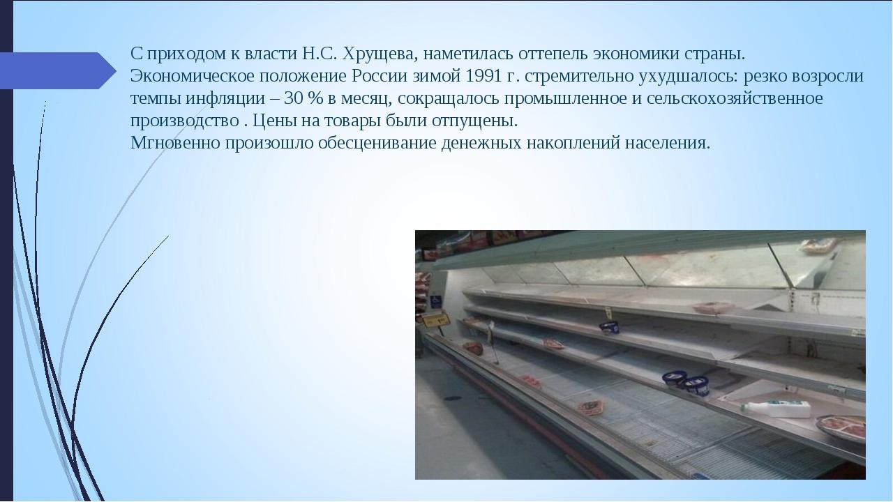 С приходом к власти Н.С. Хрущева, наметилась оттепель экономики страны. Эконо...