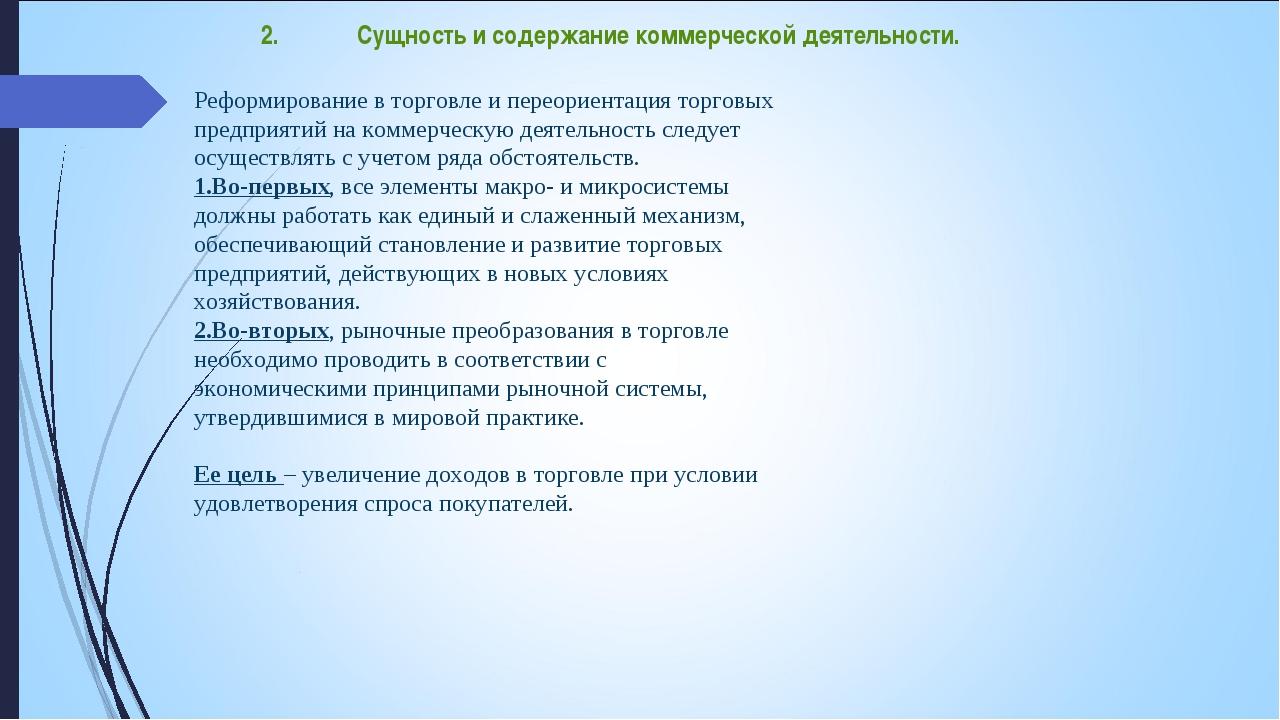 2.Сущность и содержание коммерческой деятельности. Реформирование в торговле...