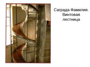 Саграда Фамилия. Винтовая лестница