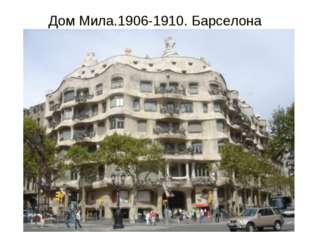 Дом Мила.1906-1910. Барселона