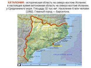 КАТАЛОНИЯ - историческая область на северо-востоке Испании; в настоящее врем