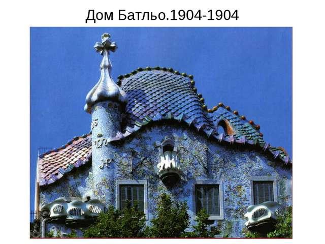 Дом Батльо.1904-1904