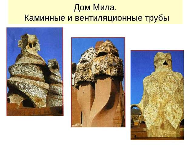 Дом Мила. Каминные и вентиляционные трубы