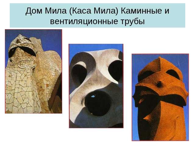 Дом Мила (Каса Мила) Каминные и вентиляционные трубы