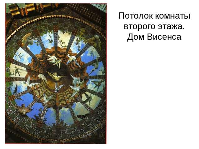 Потолок комнаты второго этажа. Дом Висенса