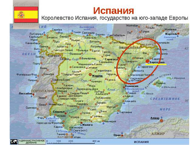 Испания Королевство Испания, государство на юго-западе Европы