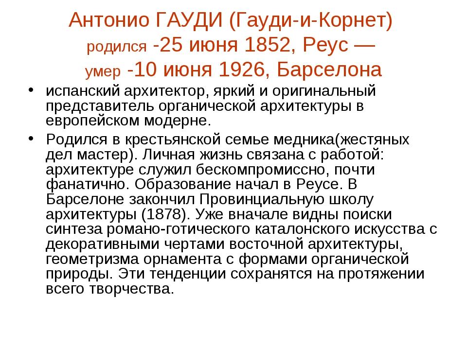 Антонио ГАУДИ (Гауди-и-Корнет) родился -25 июня 1852, Реус — умер -10 июня 19...