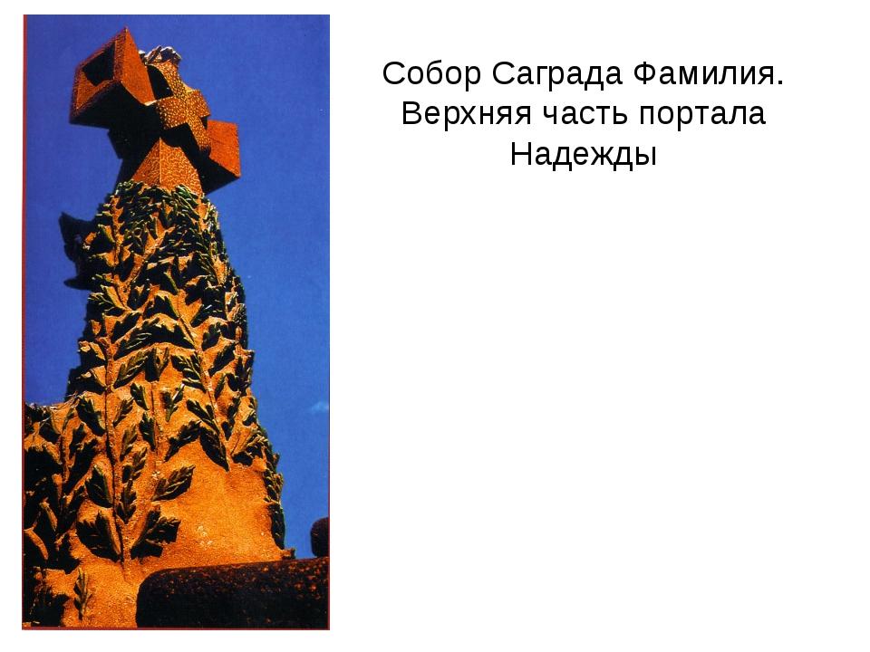Собор Саграда Фамилия. Верхняя часть портала Надежды