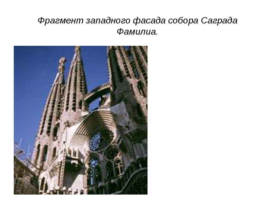 Фрагмент западного фасада собора Саграда Фамилиа.