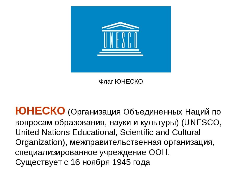 ЮНЕСКО (Организация Объединенных Наций по вопросам образования, науки и культ...