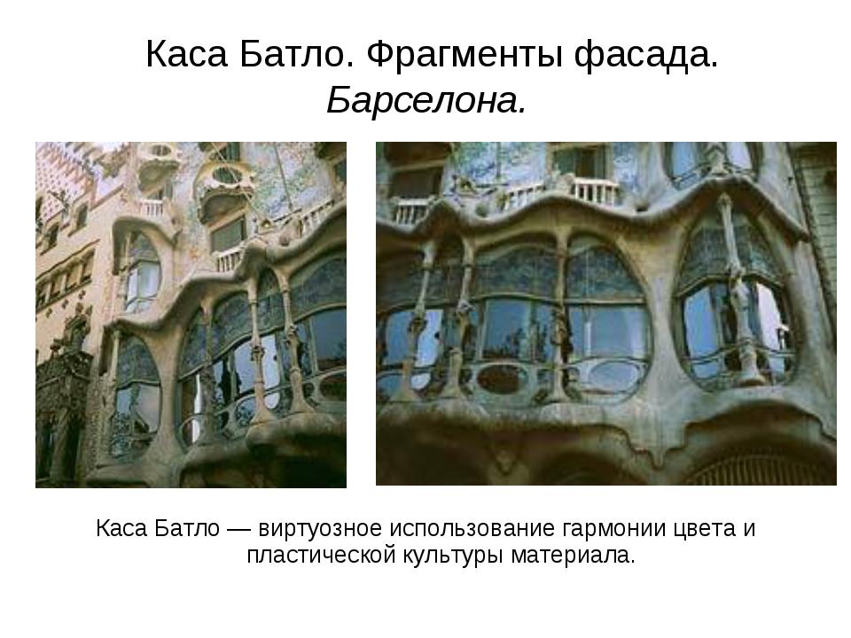 Каса Батло. Фрагменты фасада. Барселона. Каса Батло — виртуозное использовани...