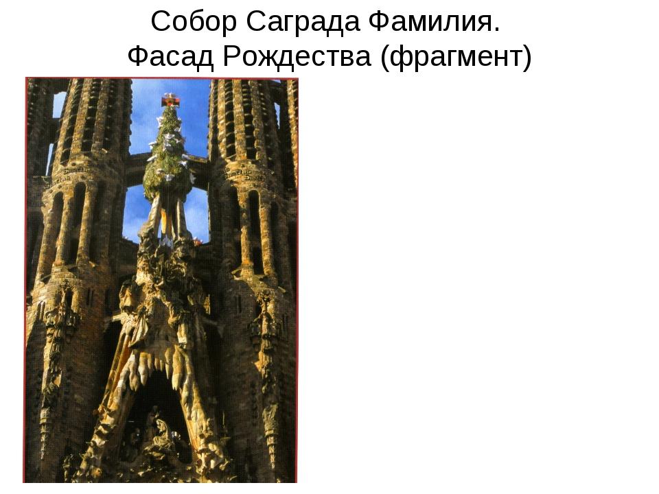 Собор Саграда Фамилия. Фасад Рождества (фрагмент)