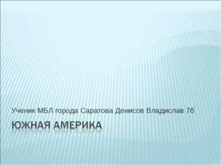 Ученик МБЛ города Саратова Денисов Владислав 7б