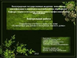 Волгоградская государственная академия повышения квалификации и переподготов