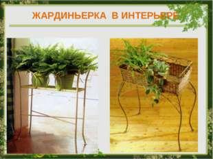 ЖАРДИНЬЕРКА В ИНТЕРЬЕРЕ