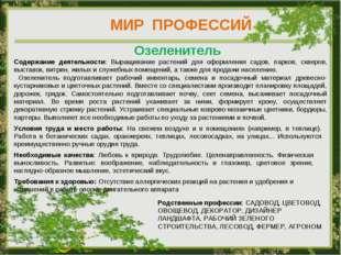 МИР ПРОФЕССИЙ Содержание деятельности: Выращивание растений для оформления са