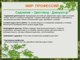 МИР ПРОФЕССИЙ Садовник – Цветовод - Декоратор Содержание деятельности: Выращи