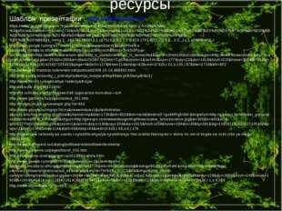 Использованные Интернет ресурсы Шаблон презентации : http://pedsovet.su/ http