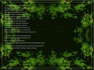 http://www.valleyflora.ru/146-2.html http://greendom.net/articles/121-phyto-