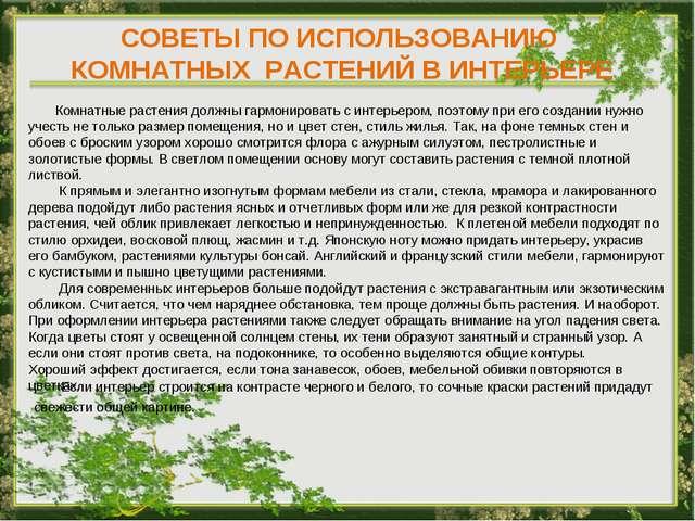 СОВЕТЫ ПО ИСПОЛЬЗОВАНИЮ КОМНАТНЫХ РАСТЕНИЙ В ИНТЕРЬЕРЕ Комнатные растения дол...