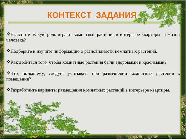 КОНТЕКСТ ЗАДАНИЯ Выясните какую роль играют комнатные растения в интерьере кв...
