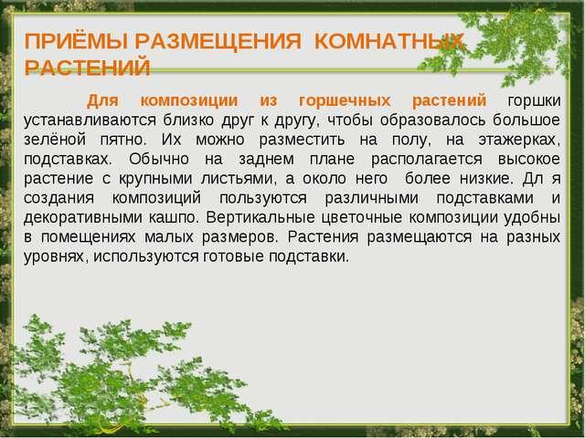 ПРИЁМЫ РАЗМЕЩЕНИЯ КОМНАТНЫХ РАСТЕНИЙ Для композиции из горшечных растений гор...