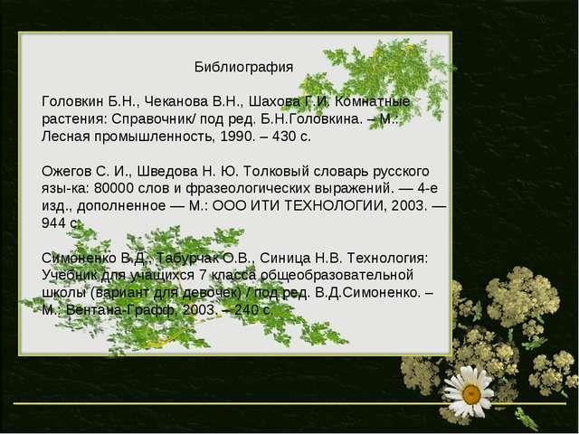 Библиография Головкин Б.Н., Чеканова В.Н., Шахова Г.И. Комнатные растения: Сп...