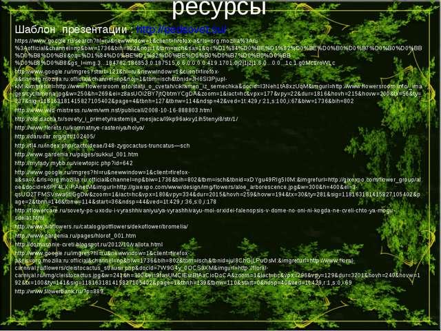 Использованные Интернет ресурсы Шаблон презентации : http://pedsovet.su/ http...