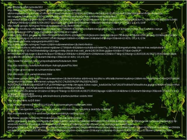 http://fitoteka.rutxt.ru/node/302 http://www.google.ru/imgres?hl=ru&newwindo...