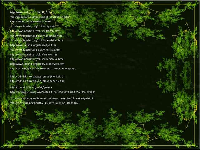 http://www.valleyflora.ru/146-2.html http://greendom.net/articles/121-phyto-...