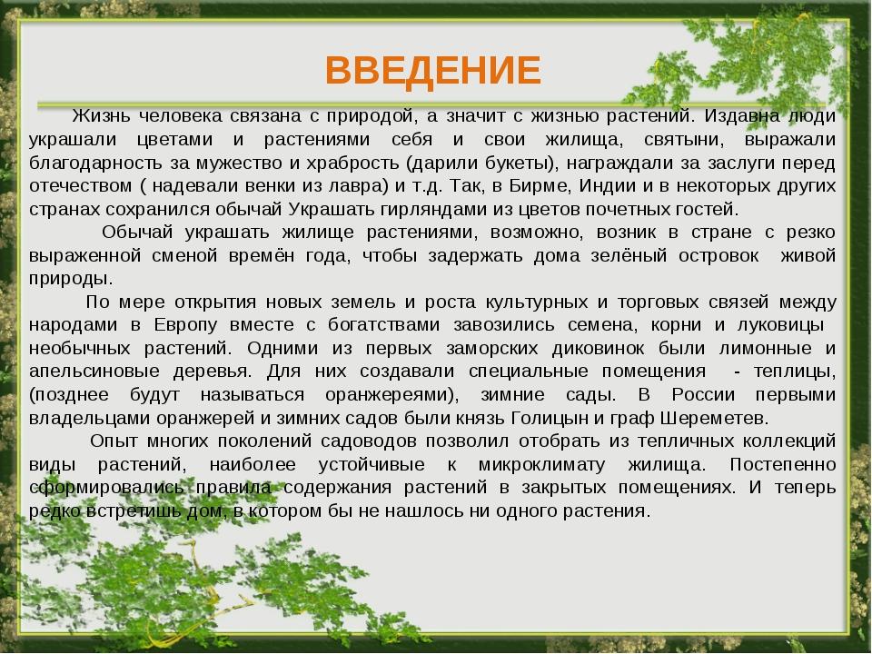 ВВЕДЕНИЕ Жизнь человека связана с природой, а значит с жизнью растений. Издав...
