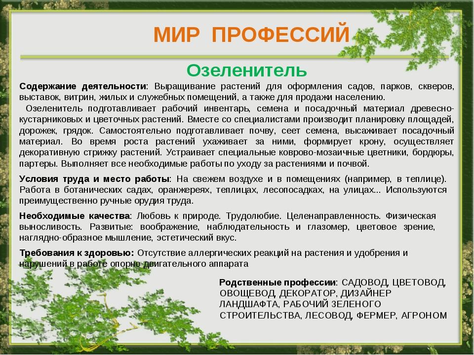 МИР ПРОФЕССИЙ Содержание деятельности: Выращивание растений для оформления са...