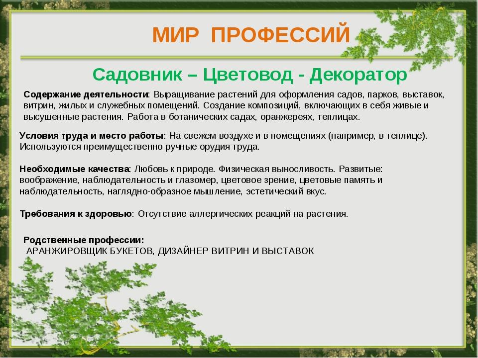 МИР ПРОФЕССИЙ Садовник – Цветовод - Декоратор Содержание деятельности: Выращи...