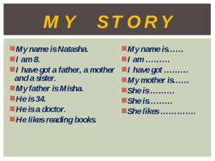 My name is Natasha. I am 8. I have got a father, a mother and a sister. My fa