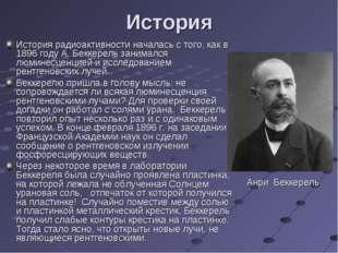 История История радиоактивности началась с того, как в 1896году А. Беккерель