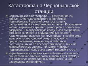 Катастрофа на Чернобыльской станции Чернобыльская Катастрофа— разрушение 26
