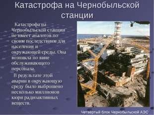 Катастрофа на Чернобыльской станции Катастрофа на Чернобыльской станции не им